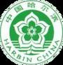 Emblem of Harbin