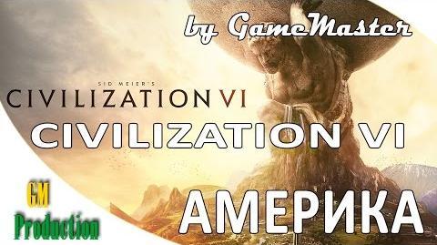 Civilization VI - Америка. Первый взгляд.