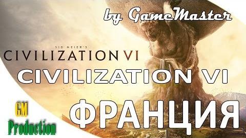Civilization VI - Франция. Первый взгляд.