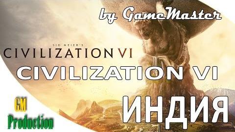 Civilization VI - Индия. Первый взгляд.