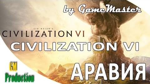 Civilization VI - Аравия. Первый взгляд.
