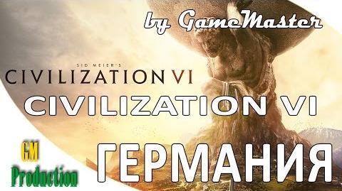 Civilization VI - Германия. Первый взгляд.