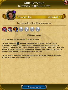 Вступление в золотой век (Civ6).png