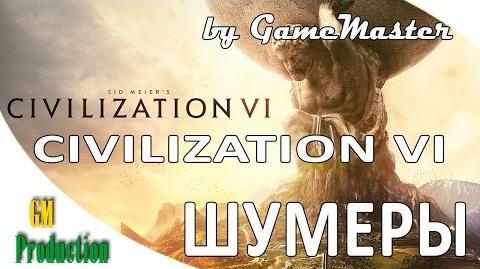 Civilization VI - Шумер. Первый взгляд.