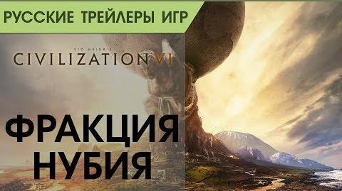 Civilization VI – Нубия. Первый взгляд.