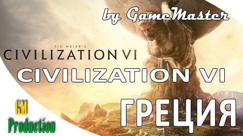 Civilization VI - Греция. Первый взгляд.