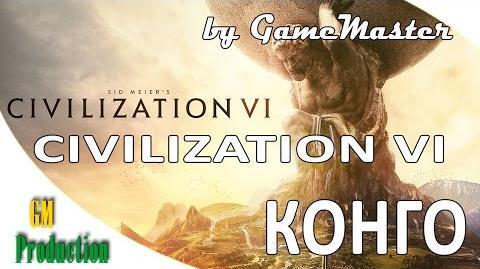Civilization VI - Конго. Первый взгляд.