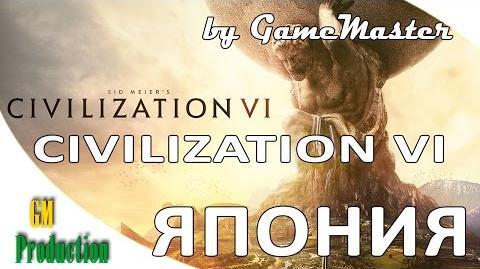 Civilization VI - Япония. Первый взгляд.