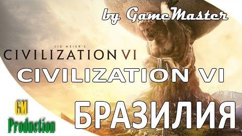 Civilization VI - Бразилия. Первый взгляд.