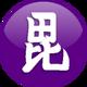 Homusubi Echigo icon.png
