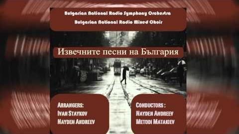 Bulgarian National Radio Symphony Orchestra - Nerazdelni (Неразделни)