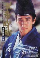 Hojo Tokimune Actor Photo