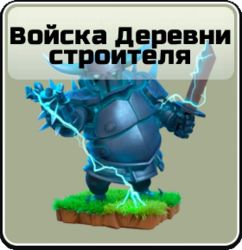 Builder Troops icon.png