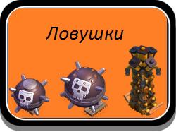 Иконка ловушек.png