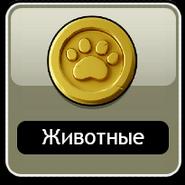 Icon Pets RU