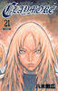 Claymore v21 cover