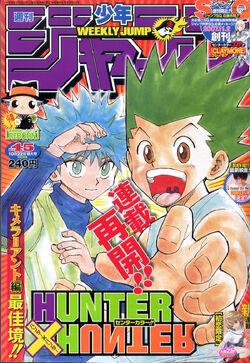 Weekly Shōnen Jump, 22 October 2007.jpg