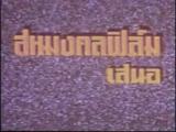 Sahamongkol Film International (Thailand)