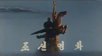 Korean Film (North Korea)