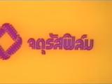 Jattarat Film (Thailand)