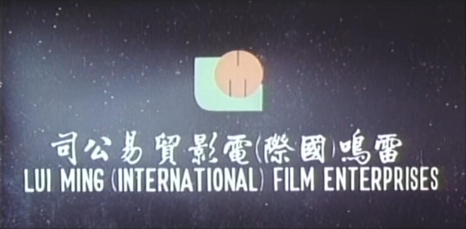 Lui Ming (International) Film Enterprises (Hong Kong)