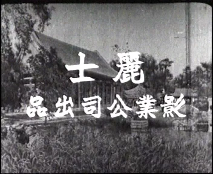 Lux Film Company (Hong Kong)