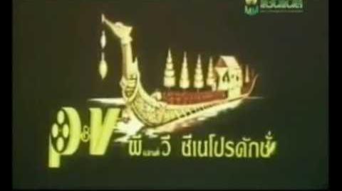 P&V Cine-Production Co. Ltd. (Thailand)