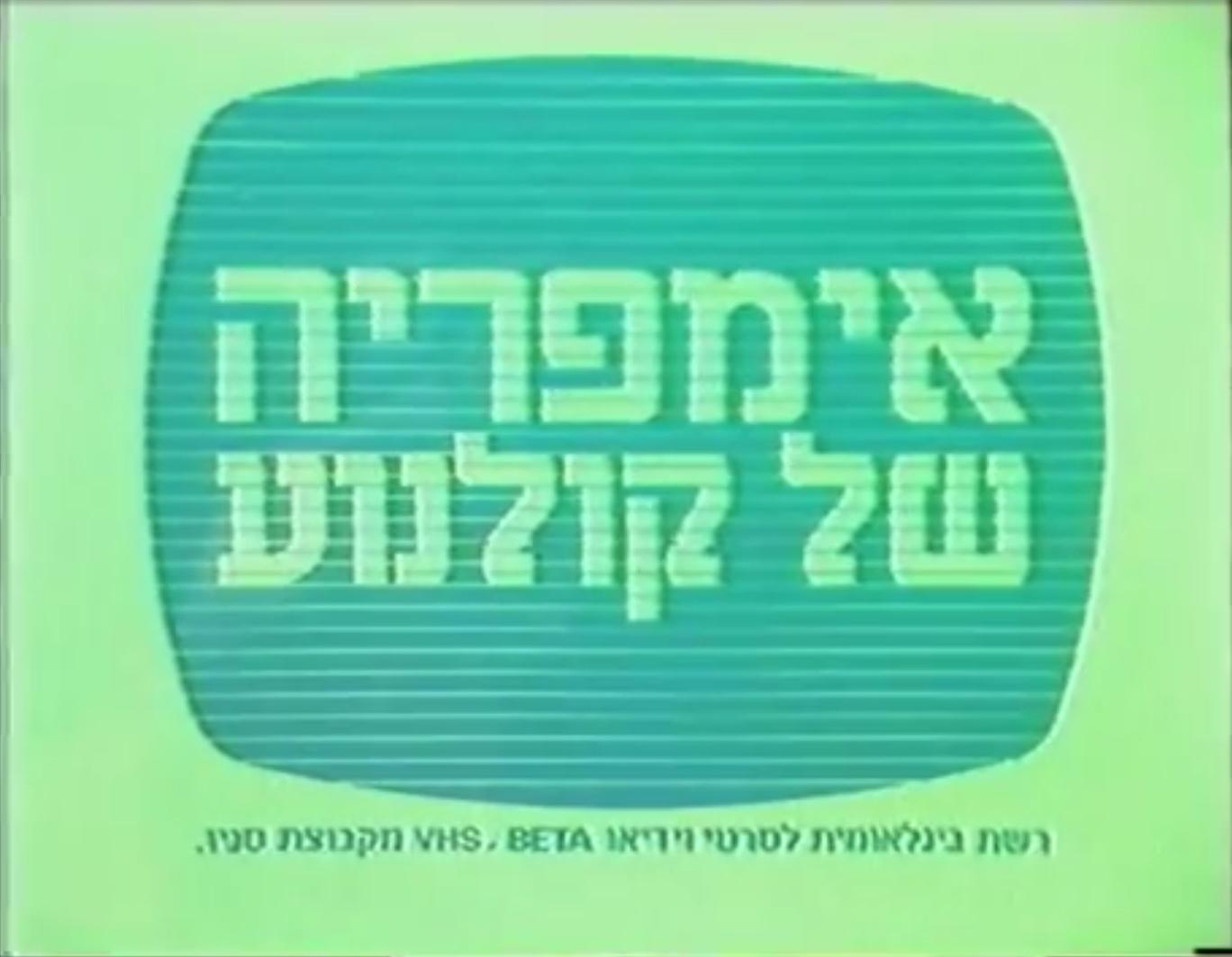 Empire of Cinema (Israel)