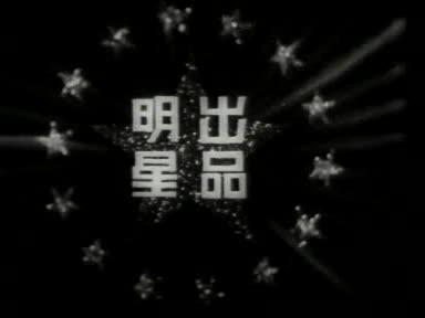 Mingxing Film Company (China)