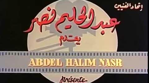 Abdel Halim Nasr (Egypt)