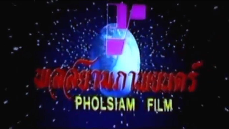 Pholsiam Films (Thailand)