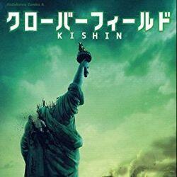 Cloverfield: Kishin
