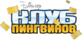 ClubPenguinTheFair2014LogoRussian