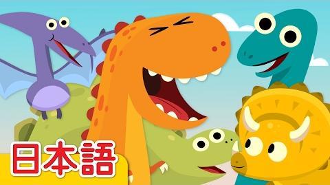 10ぴきのきょうりゅう「10 Little Dinosaurs」- 童謡 - Super Simple 日本語