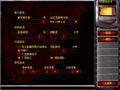 CNCRA2 Late Beta Chinese menu 2.jpg