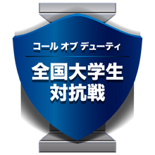 PlayStation Japan Collegiate Championship 2021.png