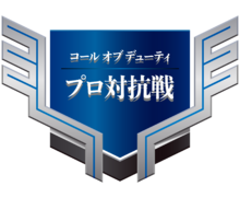 PlayStation Japan Pro League 2021.png