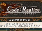Code officiel:Realize