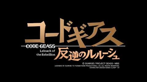 Code Geass Lelouch of the Rebellion Ending 1