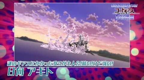 """Promotional introduction of """"Code Geass- Akito the Exiled"""" feat"""