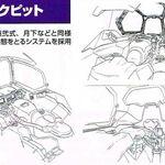Sketch-Byakuen cockpit.jpg