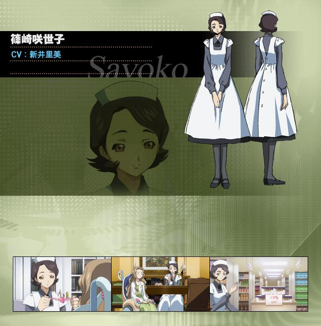 Sayoko Shinozaki