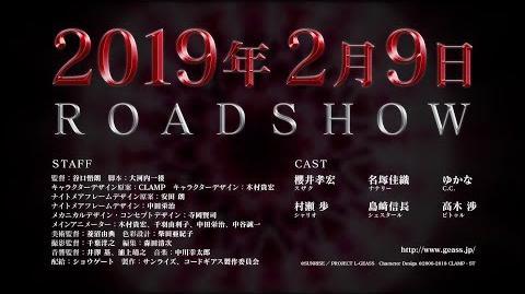 2019年2月9日公開『コードギアス 復活のルルーシュ』劇場予告編 第1弾-0
