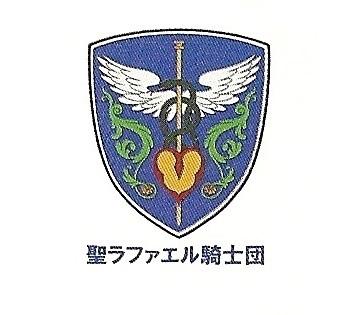 Holy Order of Raphael