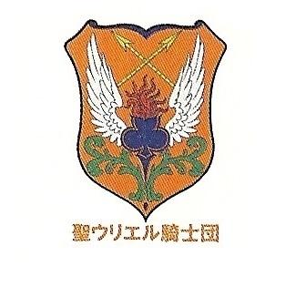 Holy Order of Uriel