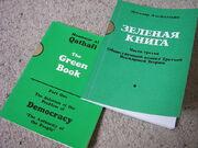 800px-Green book.jpg