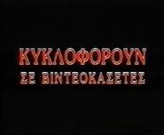Greek disney now available bumper