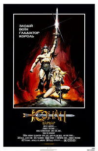 Conan the barbarian 142.jpg