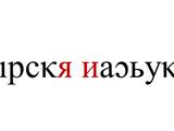 Mirskya