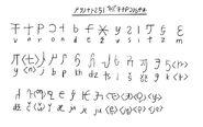 The bujanski alphabet by horsesplease dcq870g-fullview